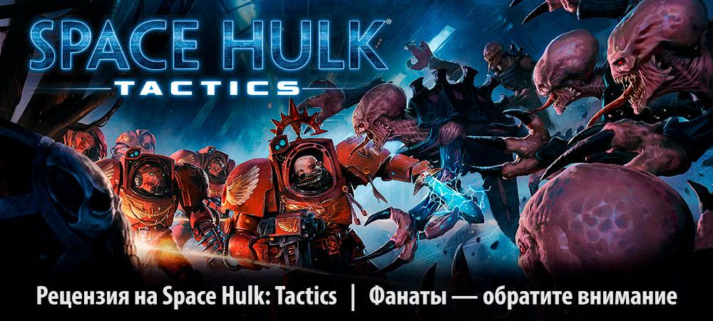 [Рецензия] Space Hulk: Tactics (PC)