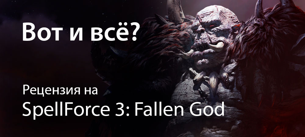 [Рецензия] SpellForce 3: Fallen God (PC)