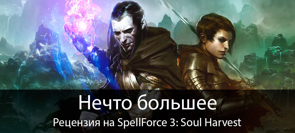 [Рецензия] SpellForce 3: Soul Harvest (PC)