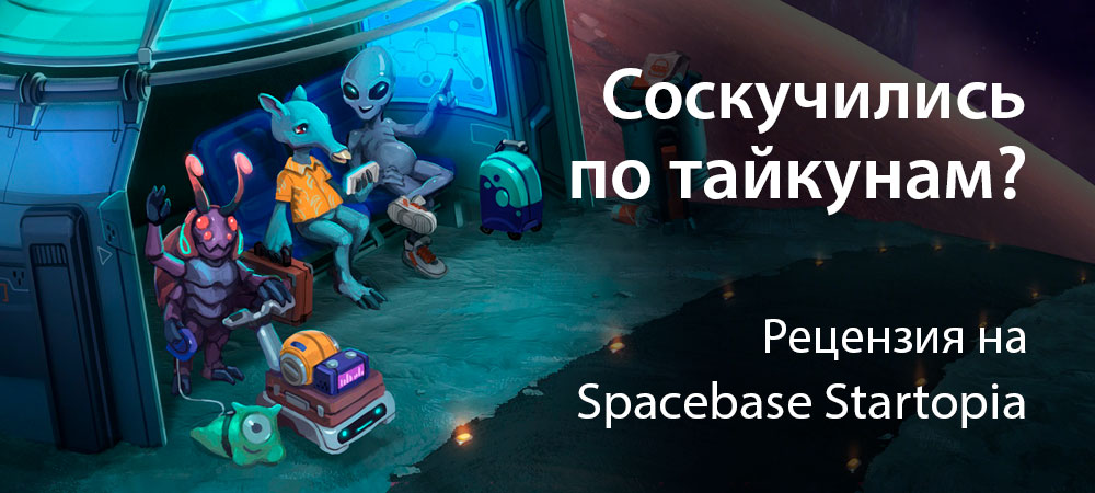 [Рецензия] Spacebase Startopia (PC)