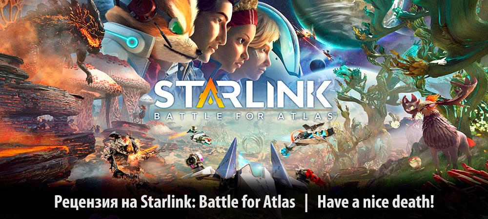 [Рецензия] Starlink: Battle for Atlas (PlayStation 4)