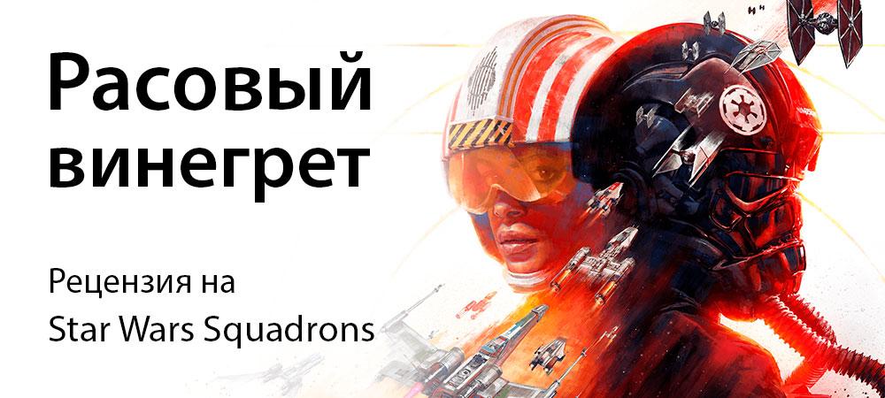 banner_st-rv_starwarssquadrons_pc.jpg