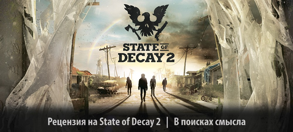 banner_st-rv_stateofdecay2_pc.jpg