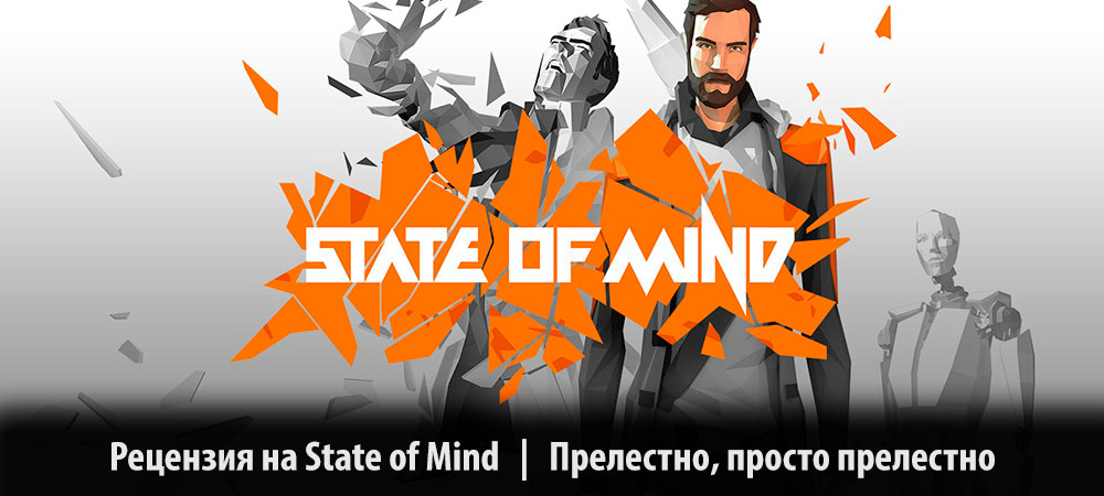 [Рецензия] State of Mind (PC)