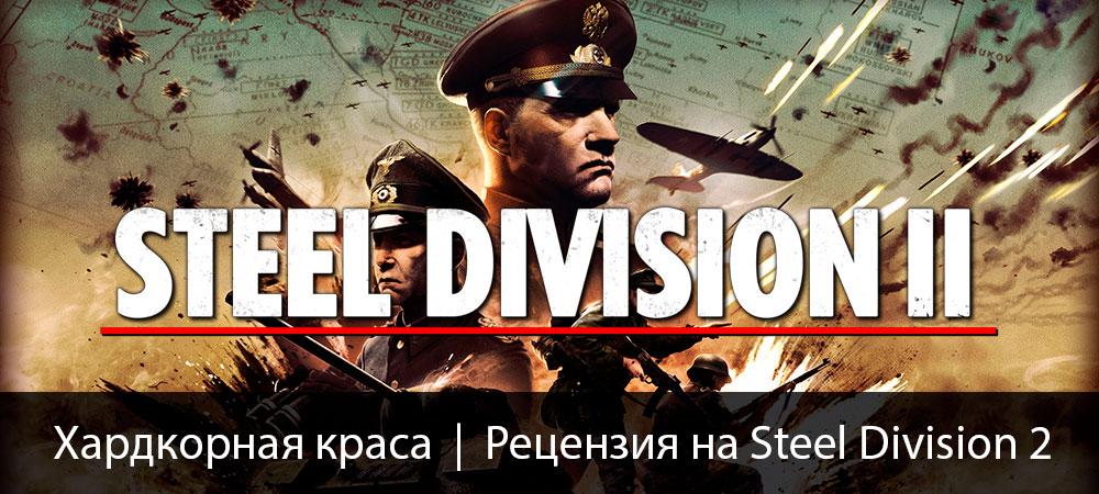 banner_st-rv_steeldivision2_pc.jpg