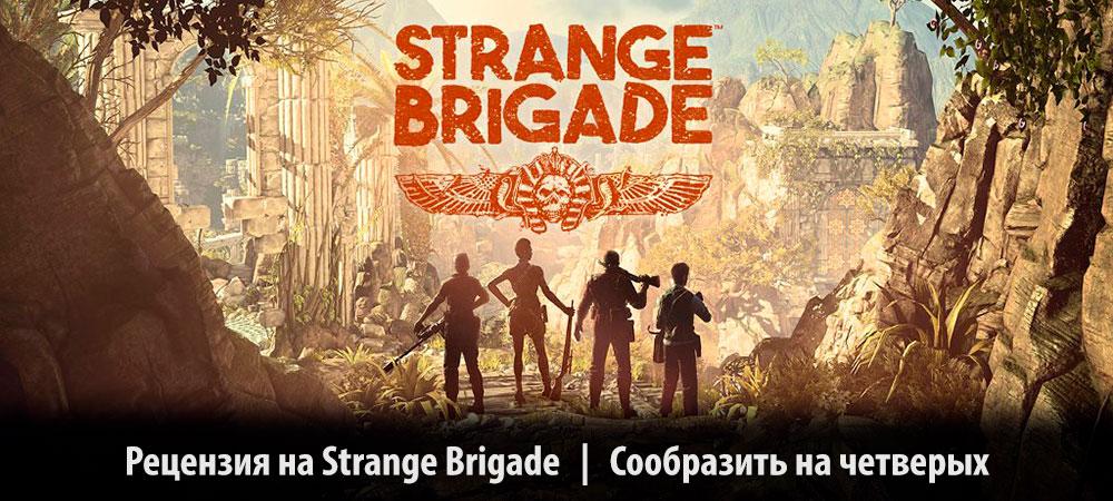 banner_st-rv_strangebrigade_pc.jpg