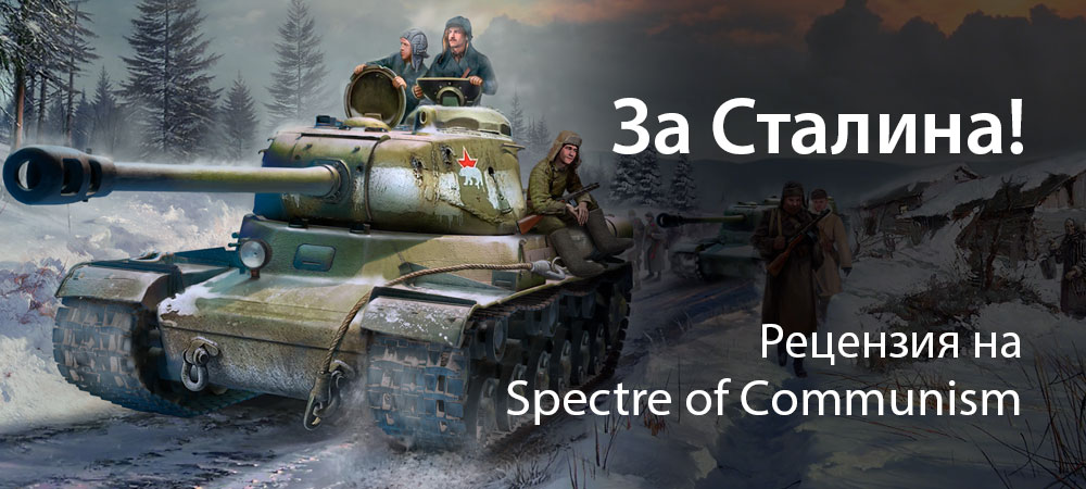 [Рецензия] Strategic Mind: Spectre of Communism (PC)