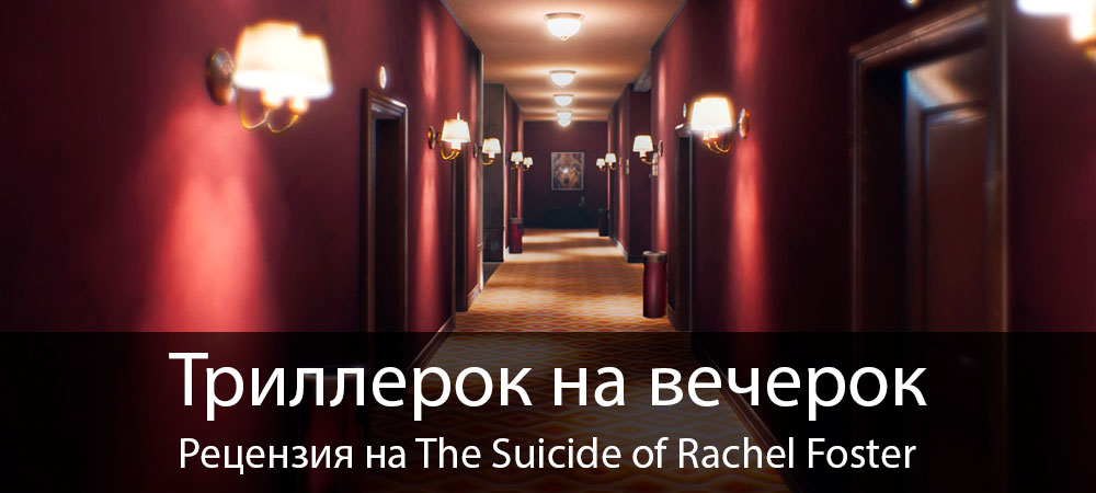 banner_st-rv_suicideofrachelfoster_pc.jp