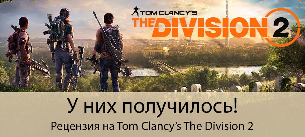 [Рецензия] Tom Clancy's The Division 2 (PC)