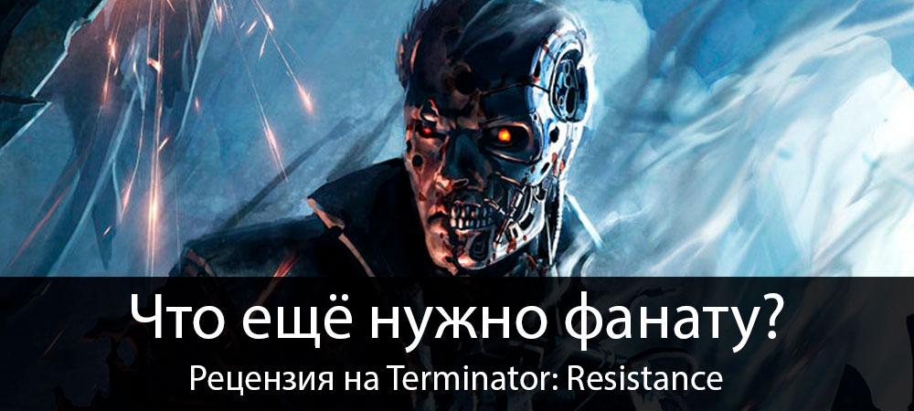 banner_st-rv_terminatorresistance_pc.jpg