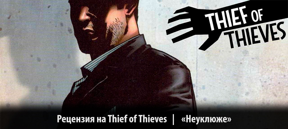 banner_st-rv_thiefofthieves_pc.jpg