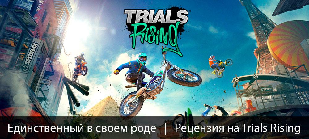 [Рецензия] Trials Rising (PC)