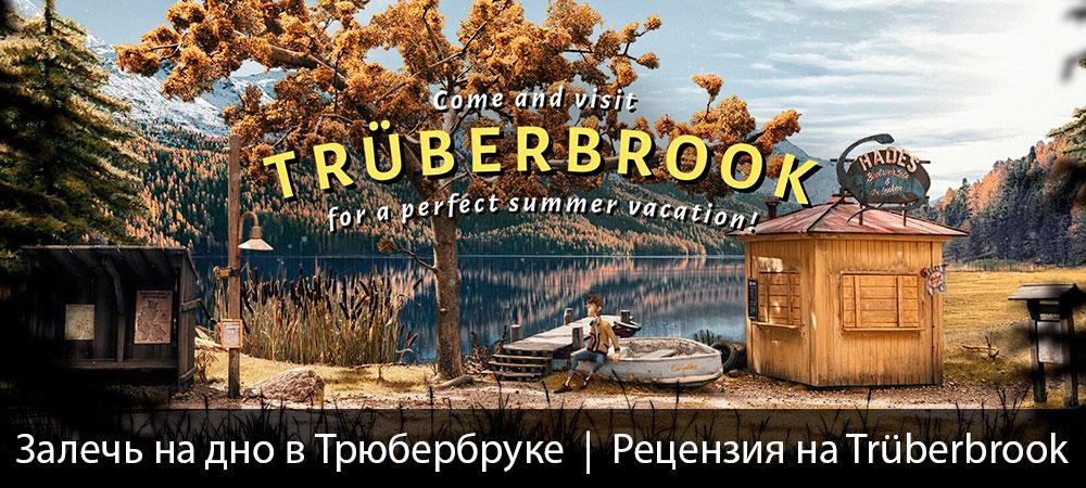 banner_st-rv_truberbrook_pc.jpg
