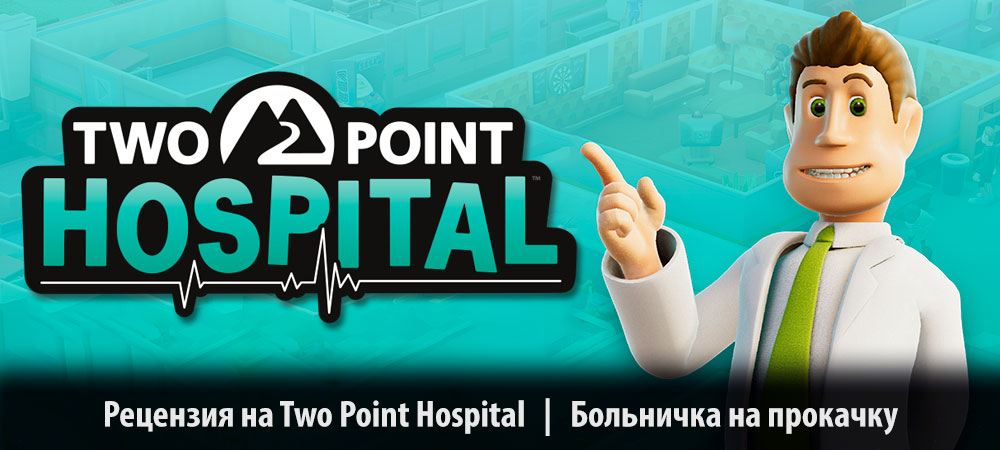 banner_st-rv_twopointhospital_pc.jpg