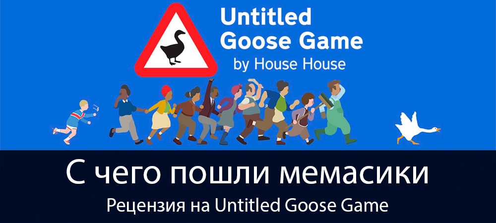 [Рецензия] Untitled Goose Game (PC)