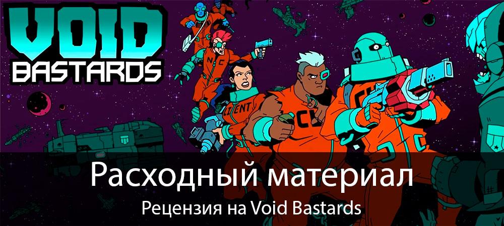 [Рецензия] Void Bastards (PC)