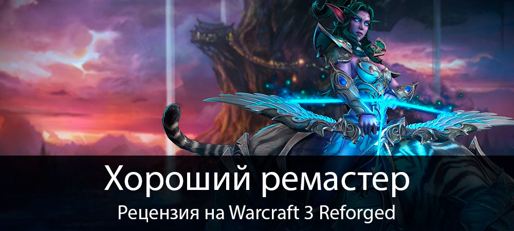 banner_st-rv_warcraft3reforged_pc.jpg