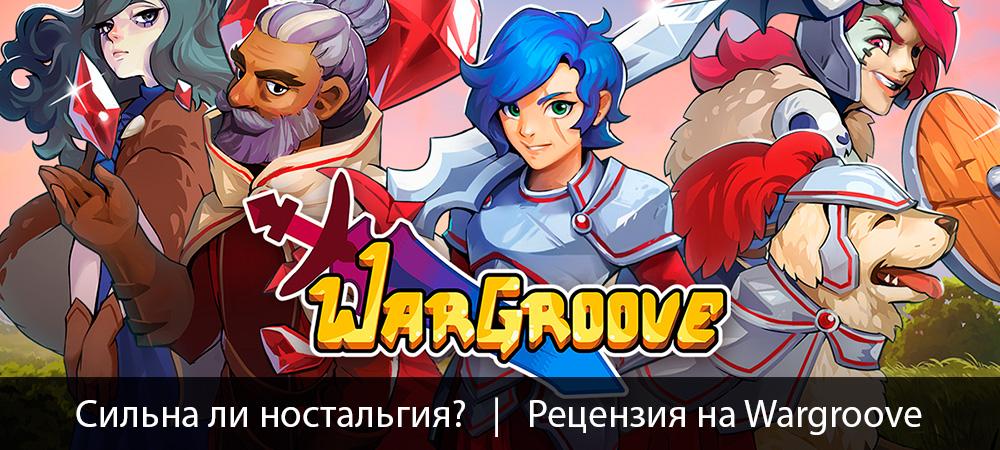 banner_st-rv_wargroove_pc.jpg