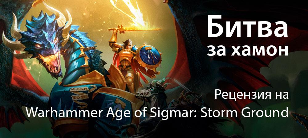 [Рецензия] Warhammer Age of Sigmar: Storm Ground (PC)
