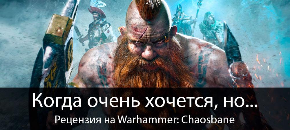 banner_st-rv_warhammerchaosbane_pc.jpg