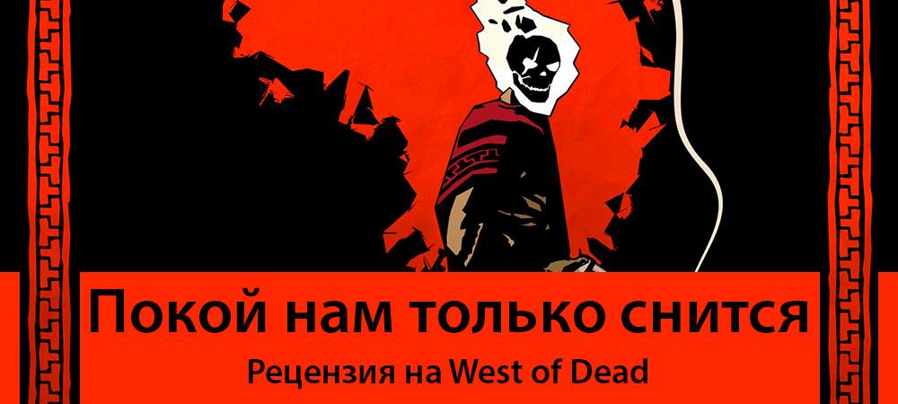 banner_st-rv_westofdead_pc.jpg