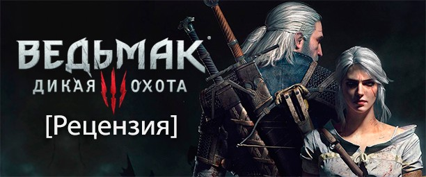 banner_st-rv_witcher3wildhunt_pc.jpg