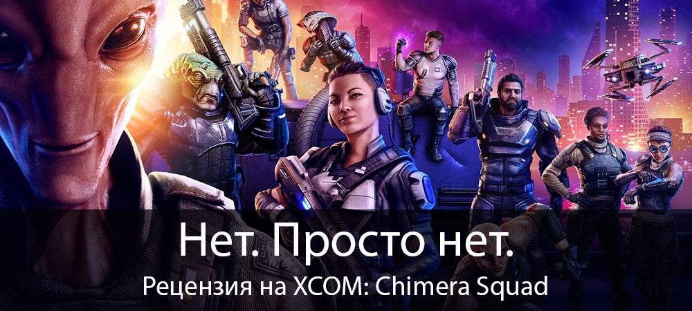 [Рецензия] XCOM: Chimera Squad (PC)