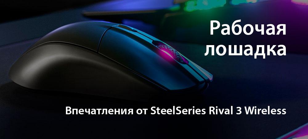 banner_st-vf_jamessun_steelseriesrival3w