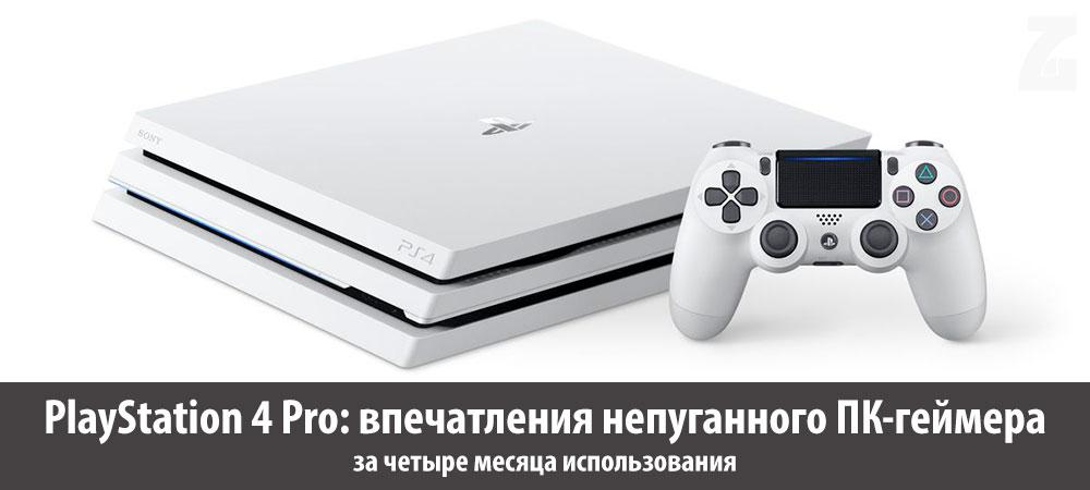 [Авторская колонка] ПК-геймер против PlayStation 4 Pro