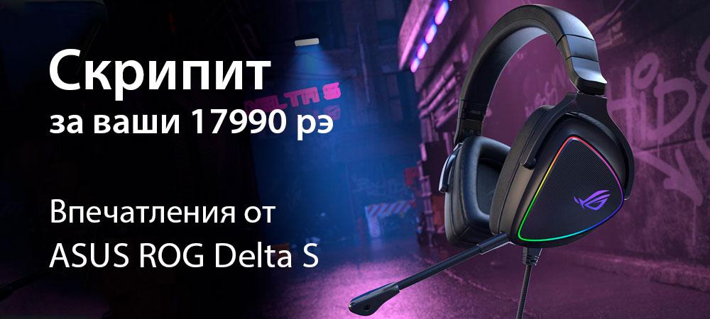 [В фокусе] Проводная гарнитура ROG Delta S за 17999 рублей
