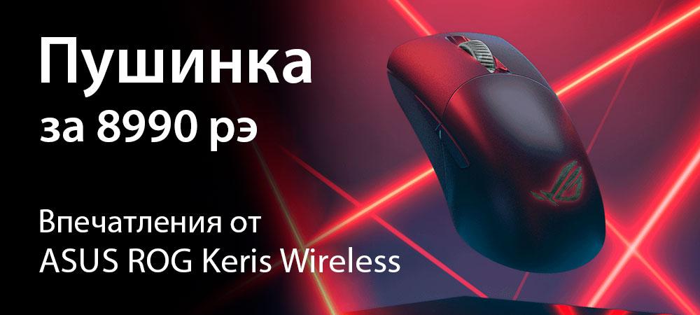 [В фокусе] Недорогая геймерская мышь ASUS ROG Keris Wireless