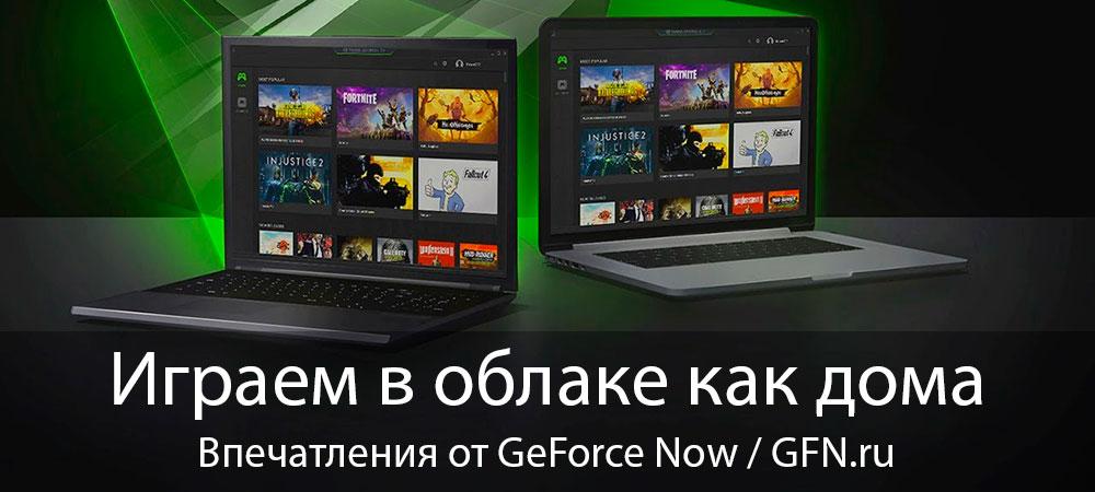 [В фокусе] Впечатления от сервиса GFN.ru / GeForce Now от NVIDIA