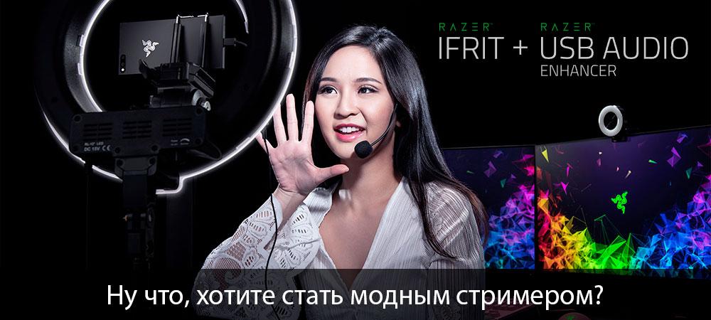 [В фокусе] Модная гарнитура Razer Ifrit с бесподобным микрофоном