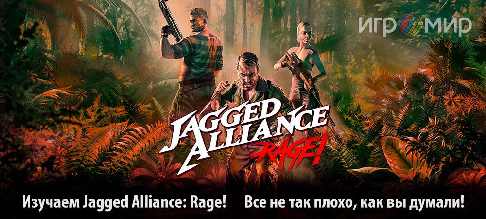[Видеоинтервью] О Jagged Alliance: Rage! из первых рук
